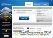 SpeedUpMyPC скриншот 2