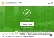 Avast SecureLine VPN скриншот 1