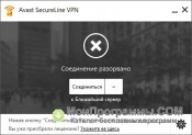 Avast SecureLine VPN скриншот 3