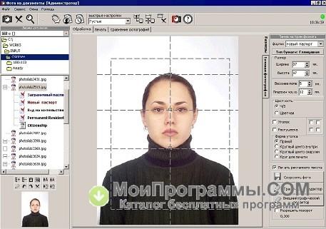 Фото на документы:: программа для подготовки фото на документы.