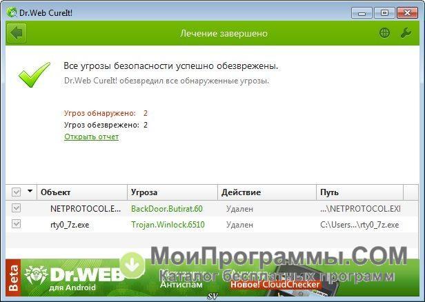 D Web Cureit скачать бесплатно - фото 9