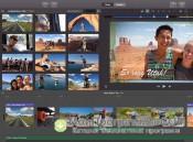 iMovie скриншот 1