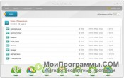 Скриншот Freemake Audio Converter