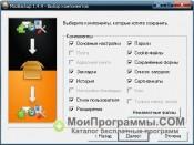 MozBackup скриншот 1