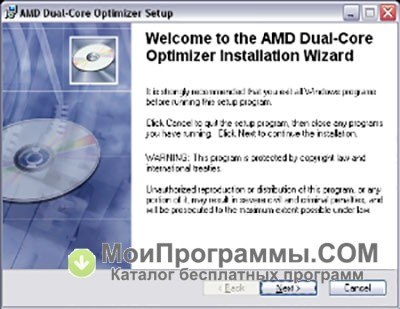 Программу Dual Core Optimizer