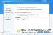 Baidu Antivirus скриншот 4