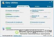 Glary Utilities Pro скриншот 2