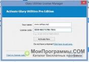 Glary Utilities Pro скриншот 4