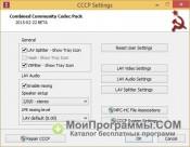 Скриншот Combined Community Codec Pack