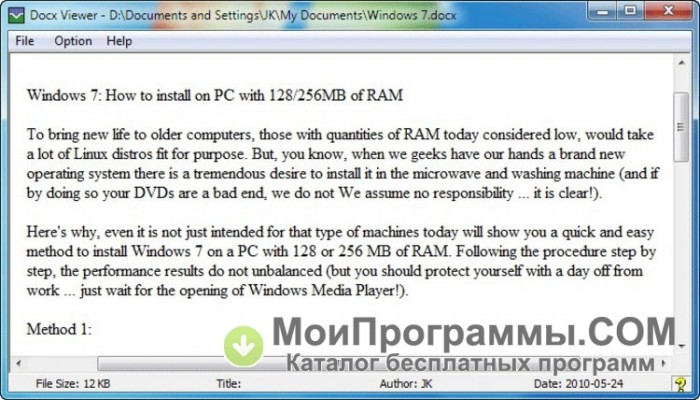 DocX Viewer скачать бесплатно русская версия для Windows без