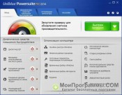 Uniblue PowerSuite скриншот 3