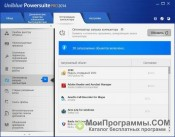 Скриншот Uniblue PowerSuite