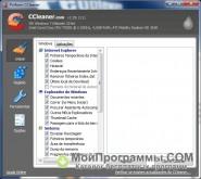 CCleaner скриншот 3