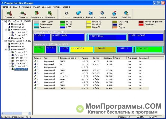 скачать paragon partition manager