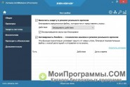 Zemana AntiMalware скриншот 2