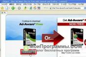 Ad-Aware для Windows 7 скриншот 4