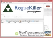 RogueKiller скриншот 4