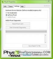 Скриншот NVIDIA PhysX