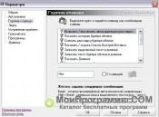 Punto Switcher скриншот 3