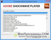 Скриншот Adobe Shockwave Player