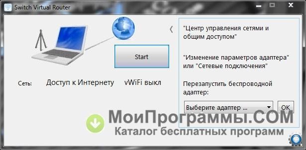 Свитч виртуал роутер скачать с официального сайта