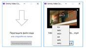 Ummy Video Converter скриншот 1