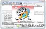 Скриншот MediaCoder