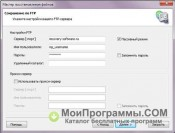 RS Partition Recovery скриншот 4
