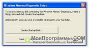 Windows Memory Diagnostic Utility скриншот 4