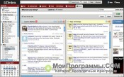 Zimbra Desktop скриншот 2