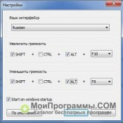Sound Booster скриншот 2