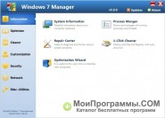 Windows 7 Manager скриншот 1