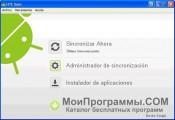 HTC Sync скриншот 1