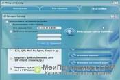 Интернет Цензор скриншот 1