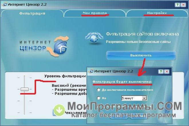 INTERNET CENSOR 1.0.8 СКАЧАТЬ БЕСПЛАТНО