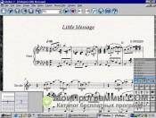 Sibelius скриншот 3