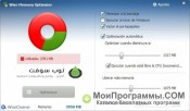 Wise Memory Optimizer скриншот 4