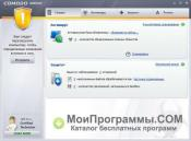 Comodo для Windows 7 скриншот 2
