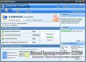 Скриншот Comodo Firewall Pro