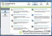 Comodo Firewall Pro скриншот 3