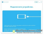 Samsung Smart Switch скриншот 1
