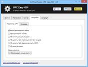 UPX скриншот 1