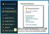 Менеджер Браузеров скриншот 3