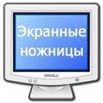 Программа для создания снимков экрана Экранные Ножницы