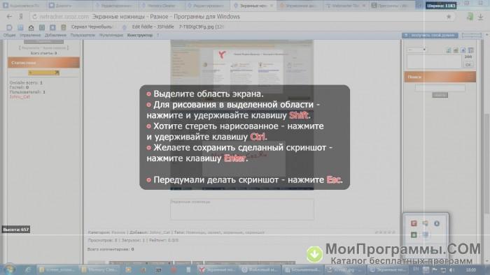 Как сделать скриншот с помощью программы - Opalubka-Pekomo.ru