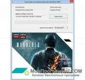 AMD Driver Autodetect скриншот 3