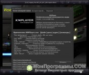 KMPlayer Plus скриншот 4