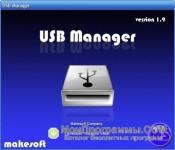 USB Manager скриншот 1