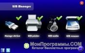Скриншот USB Manager