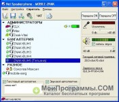 Net Speakerphone скриншот 4